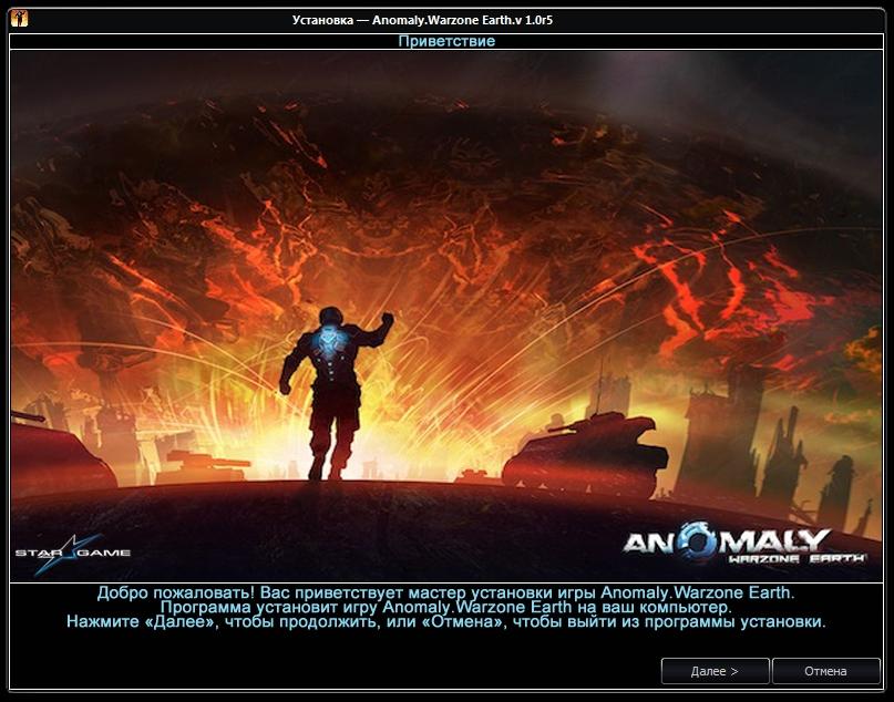 Второй подарочный ключ активирует игру Anomaly: Warzone Earth стоимостью.